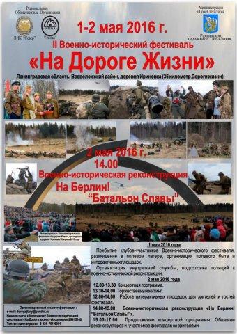 http://www.epoha-union.org/images/phocagallery/irinovka-02-0-2016/thumbs/phoca_thumb_l_aphisha_.jpg