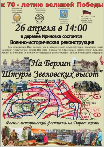 http://www.epoha-union.org/images/phocagallery/irinovka-26-04-2015/thumbs/phoca_thumb_l_Afisha.jpg