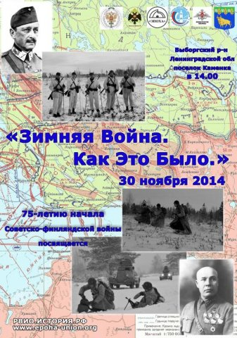 http://www.epoha-union.org/images/phocagallery/kamenka-30-11-2014/thumbs/phoca_thumb_l_Zimhaiai-voyna-75-let.jpg