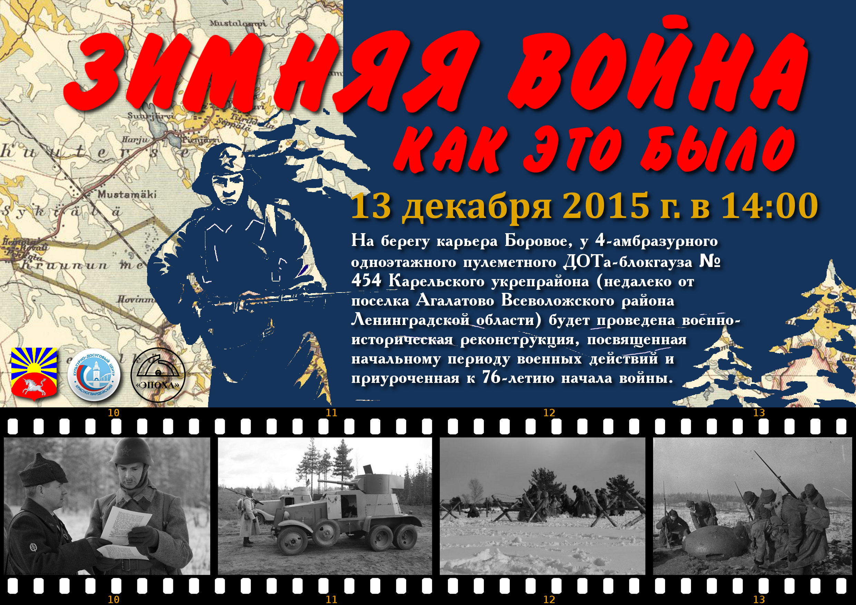 Winter_War_2015_4.png